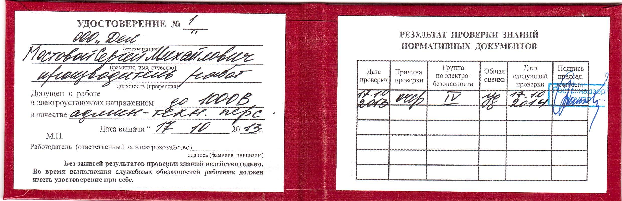 Обучение и аттестация электротехнического персонала Новости