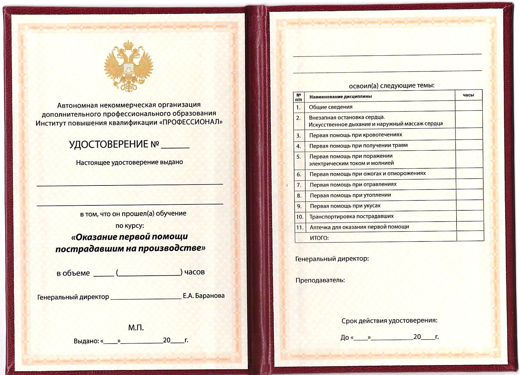 Действие удостоверения по оказанию первой медицинской помощи