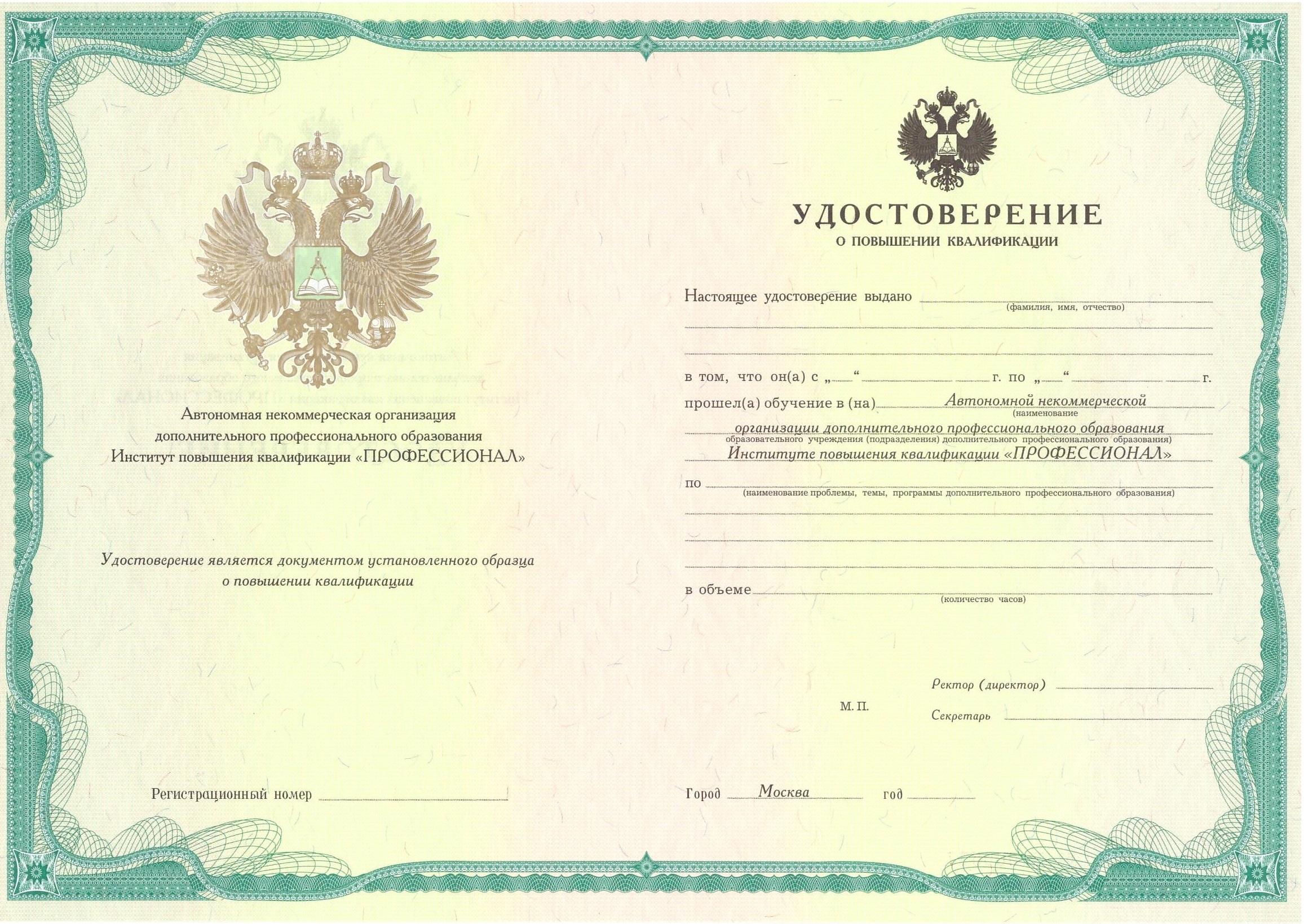 Повышение квалификации дистанционно монтажник слаботочных систем новосибирск